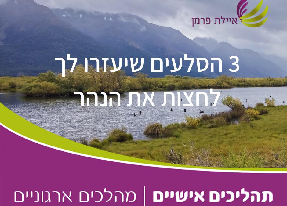 חזון אישי ומטרות – 3 הסלעים שיעזרו לך לחצות את הנהר